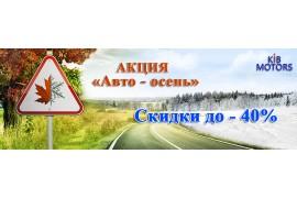 """Акция """"Авто - осень"""""""