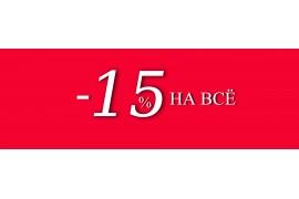 - 15 % НА ВСЁ